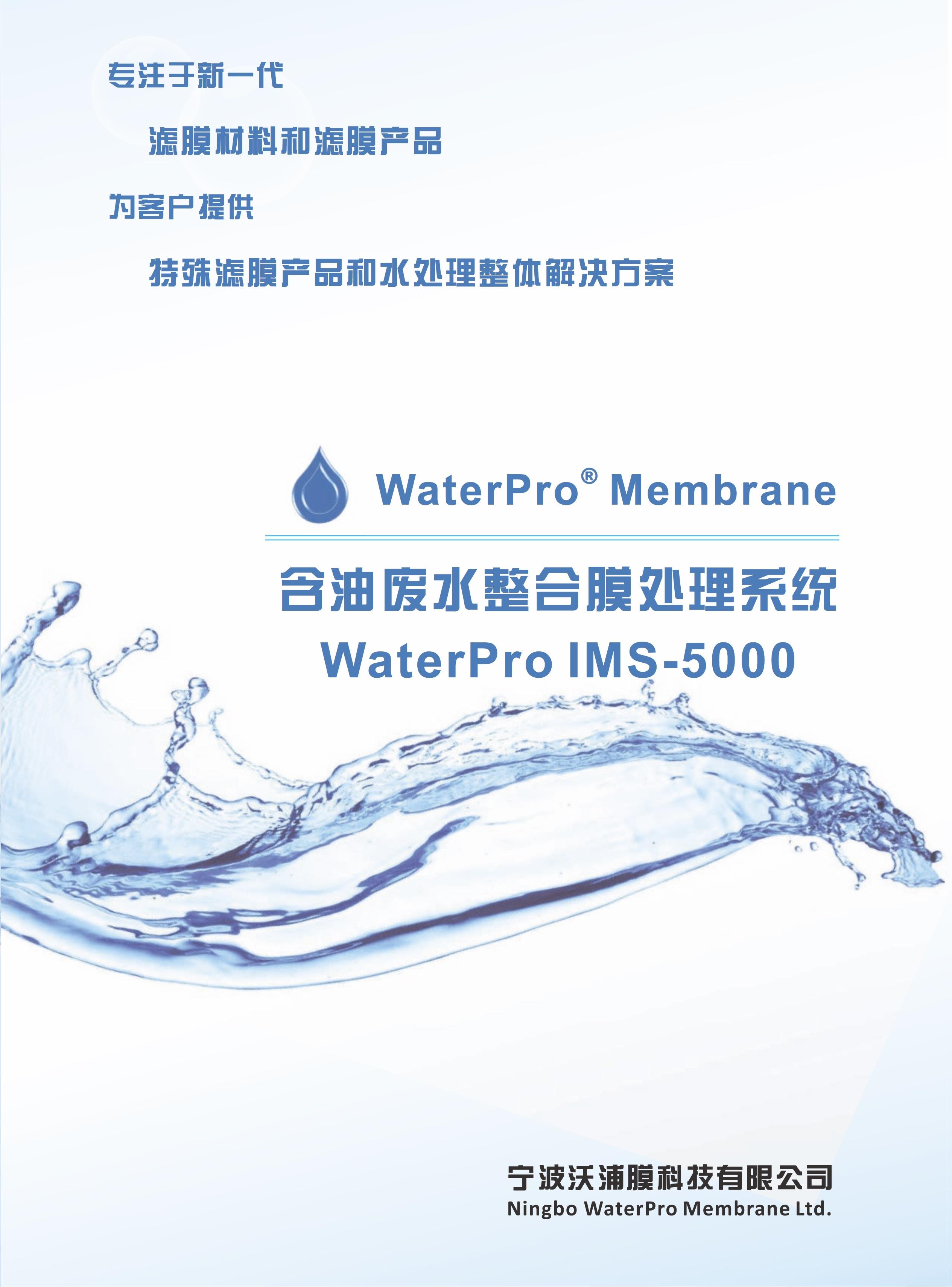 WaterPro IMS含油废水整合膜系统