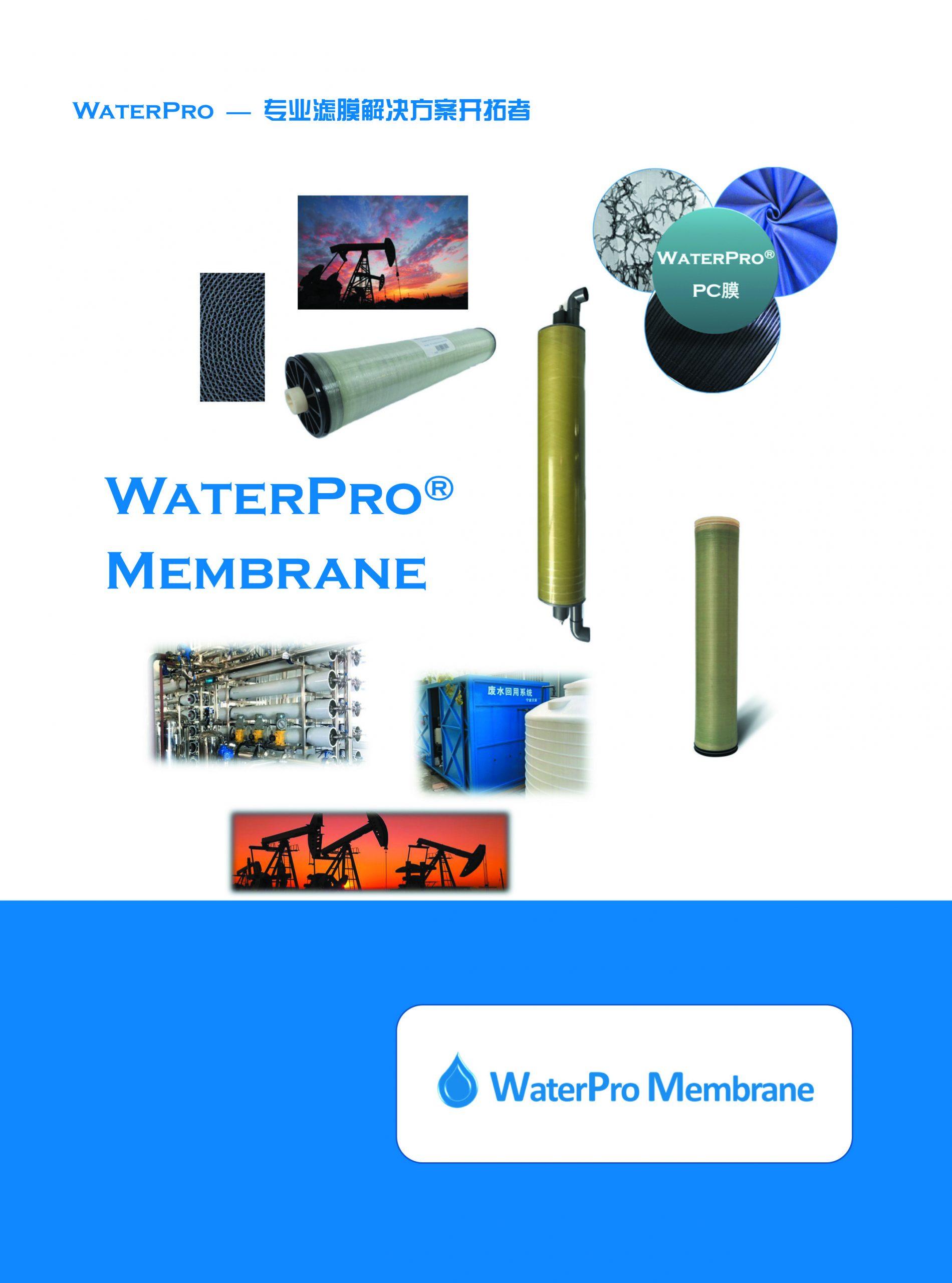 WaterPro 专业滤膜解决方案-PC超滤、GT/ ST/DTRO